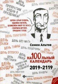 На100льный календарь. 2019-2119, Семен Альтов