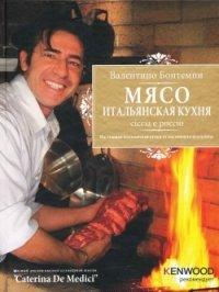 Мясо. Итальянская кухня. Ciccia e poccio