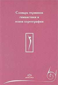 Словарь терминов гимнастики и основ хореографии