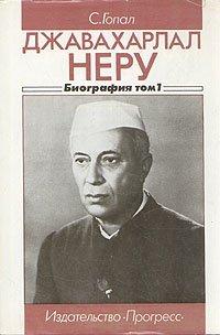 Джавахарлал Неру. Биография в двух томах. 1889 -1947. Том 1