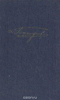 И. А. Гончаров. Полное собрание сочинений и писем в 20 томах. Том 7. Обрыв