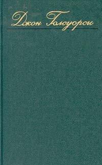 Джон Голсуорси. Собрание сочинений в восьми томах. Том 1