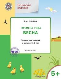 Творческие занятия. Времена года. Весна: тетрадь для занятий с детьми 5-6 лет. Ульева Е.А