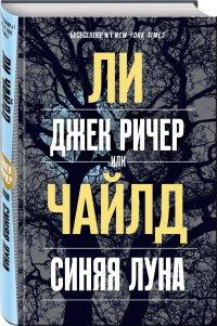 Джек Ричер, или Синяя луна - Ли Чайлд