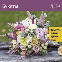 Календарь-органайзер 2019. Букеты