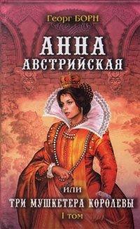Анна Австрийская, или Три мушкетера королевы. В двух томах.Том 1