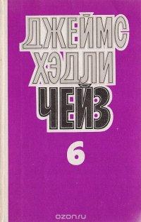Джеймс Хэдли Чейз. Собрание сочинений в 8 томах. Том 6