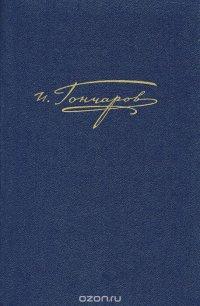 И. А. Гончаров. Полное собрание сочинений и писем в 20 томах. Том 5. Обломов