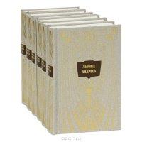 Леонид Андреев. Собрание сочинений в 6 томах (комплект)