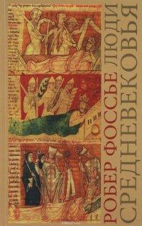Люди средневековья, Робер Фоссье