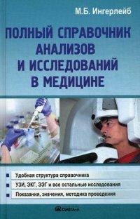 Полный справочник анализов и исследований в медицине. Ингерлейб М.Б