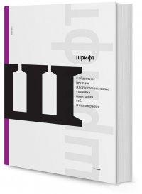 Шрифт в айдентике, рекламе, многостраничниках, упаковке, навигации и вебе