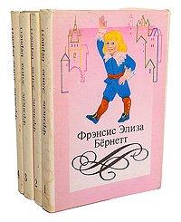 Фрэнсис Элиза Бернетт. Собрание сочинений в 4 томах (комплект)
