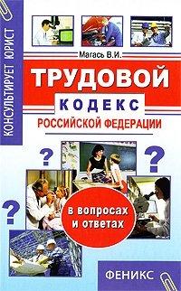Трудовой кодекс Российской Федерации в вопросах и ответах