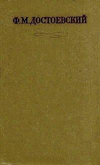 Ф.М. Достоевский. Полное собрание сочинений в 30 томах. Том 3