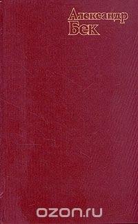 Александр Бек. Собрание сочинений в четырех томах. Том 1