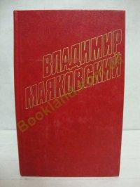В.Маяковский полное собрание сочинений в 7 томах.Том 1