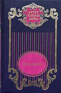 Артур Конан Дойл. Собрание сочинений в 12 томах. Том 6. Изгнанники