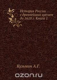 История России с древнейших времен до 1618 г