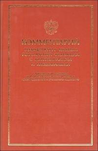 Комментарий Таможенного кодекса Российской Федерации с дополнениями и изменениями