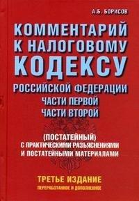 Комментарий к Налоговому Кодексу Российской Федерации, части 1, части 2 (постатейный) с практическими разъяснениями и постатейными материалами