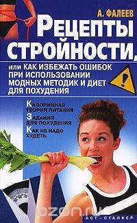 Рецепты стройности, или Как избежать ошибок при использовании модных методик и диет для похудения