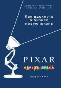 PIXAR. Перезагрузка. Гениальная книга по антикризисному управлению, Лоуренс Леви