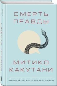 Смерть правды, Митико Какутани