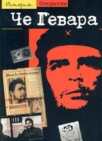 Че Гевара: Спутник революции