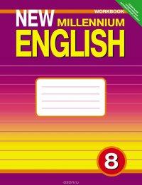 рабочая тетрадь гдз 2018 английский класс 8