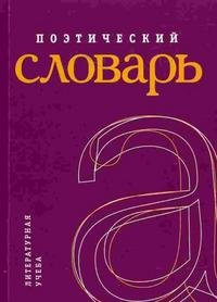 Поэтический словарь