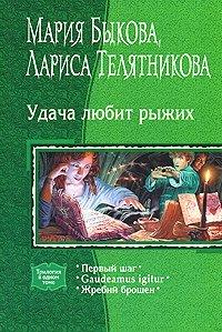 Удача любит рыжих, Мария Быкова, Лариса Телятникова
