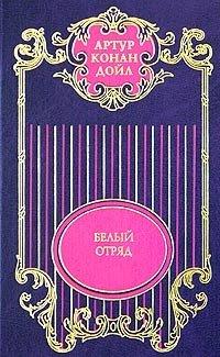 Артур Конан Дойл. Собрание сочинений в 12 томах. Том 4. Белый отряд