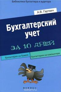 Бухгалтерский учет за 10 дней