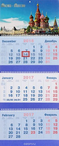 Календарь 2017 (на спирали). Дневная Москва