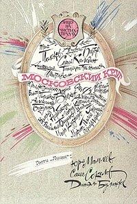 Лицей на Чистых Прудах: Московский круг. Сборник. Выпуск 2