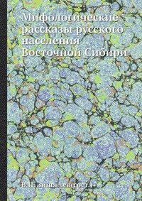 Мифологические рассказы русского населения Восточной Сибири