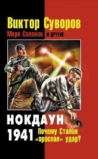 "Виктор Суворов. Нокдаун 1941. Почему Сталин ""проспал"" удар?"