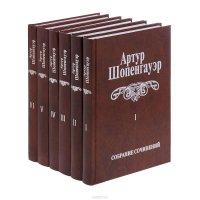 Артур Шопенгауэр. Собрание сочинений в 6 томах (комплект из 6 книг), Артур Шопенгауэр