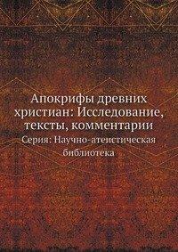 Апокрифы древних христиан