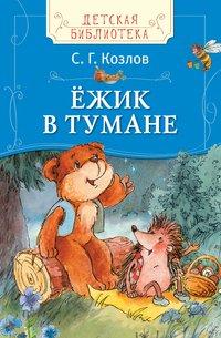 Козлов С. Ежик в тумане (ДБ), Сергей Козлов