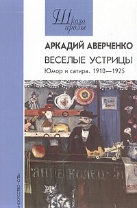 Веселые устрицы. Юмор и сатира. 1910-1925
