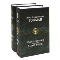 Эрнст Теодор Амадей Гофман. Полное собрание сочинений в 2 томах (комплект)