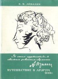 """""""Я стал спускаться... к свежим равнинам Армении..."""". Путешествие в Арзум 1829 г"""