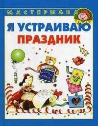 Я устраиваю праздник, Л. В. Грушина, С. А. Репьев, Г. Р. Лагздынь