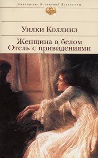 Женщина в белом. Отель с привидениями