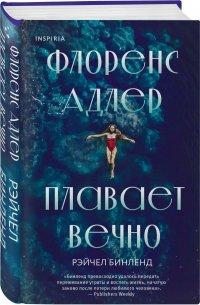 Флоренс Адлер плавает вечно