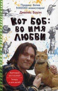 Кот Боб. Во имя любви