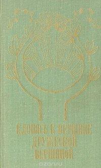 Пушкин и Мицкевич: Клонясь к вершине дружеской вершиной
