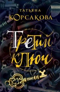 Третий ключ, Татьяна Корсакова